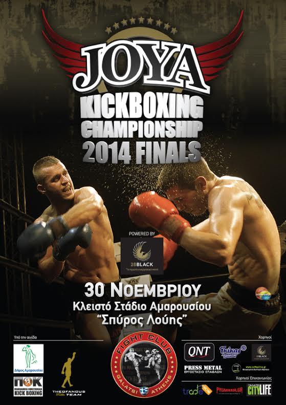 Joya Kickboxing - Final Round 30 November