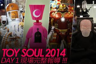 香港10 年來最強玩具展【TOY SOUL 2014】現場完整報導 - Day 1