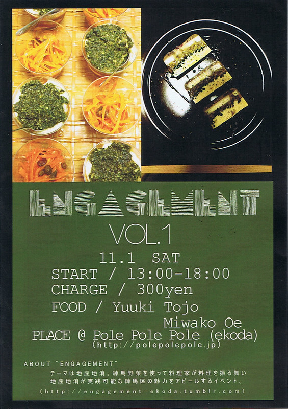 ENGAGEMENT(江古田)