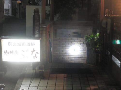 ぶな(江古田)