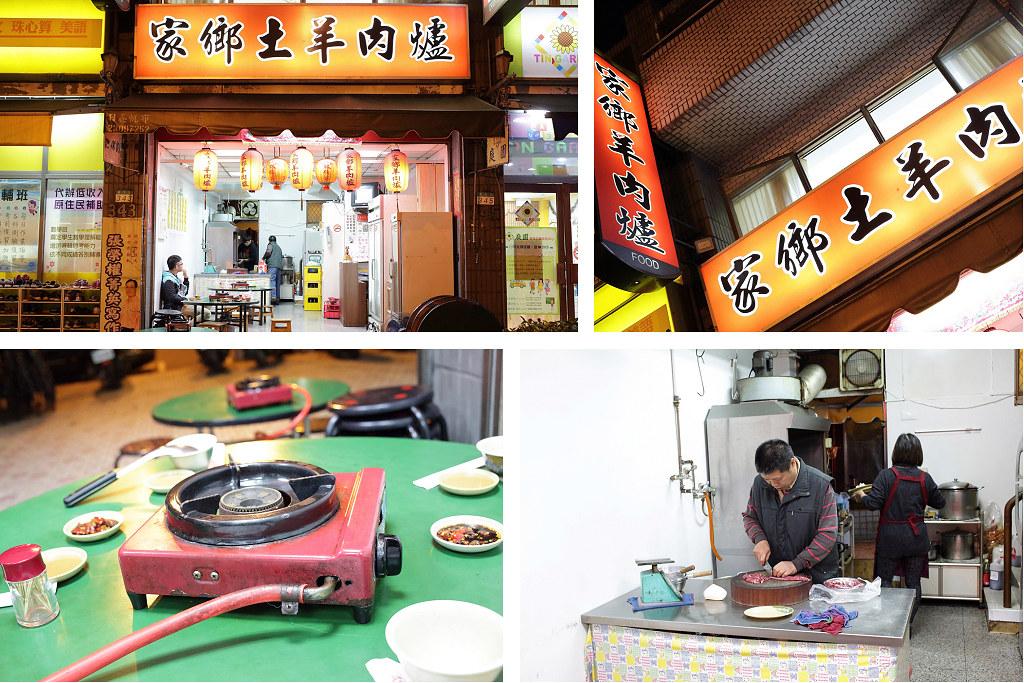 20141205萬華-家鄉土產羊肉爐 (2)