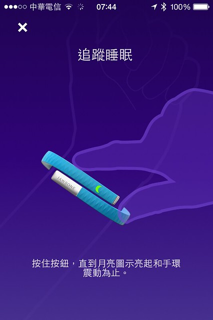 Jawbone UP 時尚智慧手環