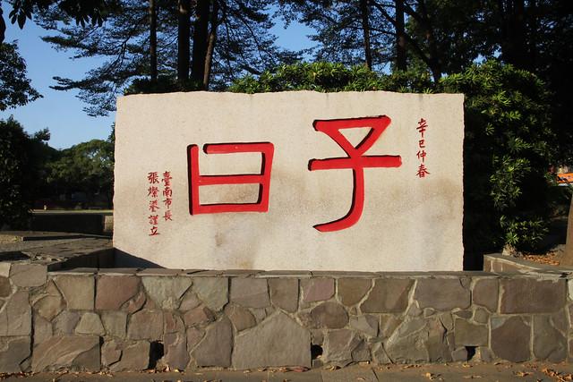 day 1文創中心-愛國婦女館 + 孔廟 (2)