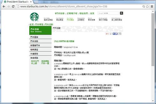 President Starbucks Coffee Corp.統一星巴克 [門市專區門市活動汐止大同門市 盛大開幕] - Google Chrome 2015118 上午 020949