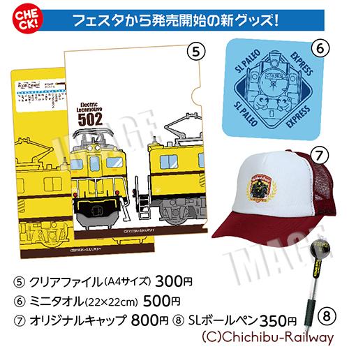 5/21(土)わくわく鉄道フェスタ★オリジナルグッズ