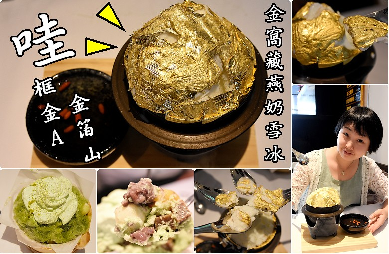 台中妃黛黃金金箔冰淇淋01
