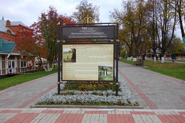 271 -  Trinitry Lavra (Sergiev Possad)