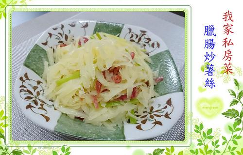 臘腸炒薯絲-web