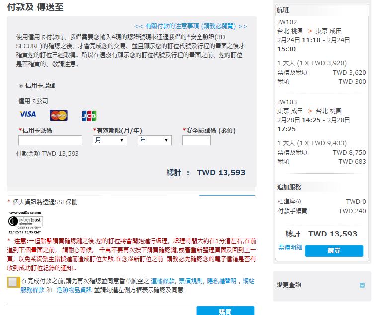 東京 廉價航空 香草航空 訂票教學 (7)