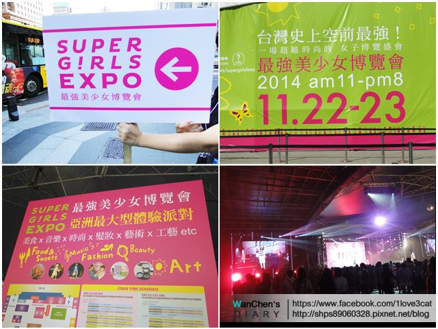 supergirlsexpo 活動攤位介紹