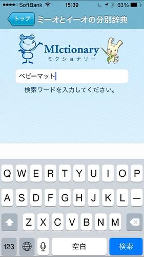 横浜市ごみ分別アプリ単語検索