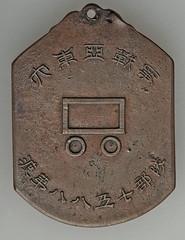 Japanese Quartermaster Corps bronze Medal reverse