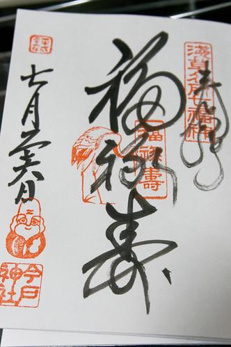 岩戸神社-御朱印