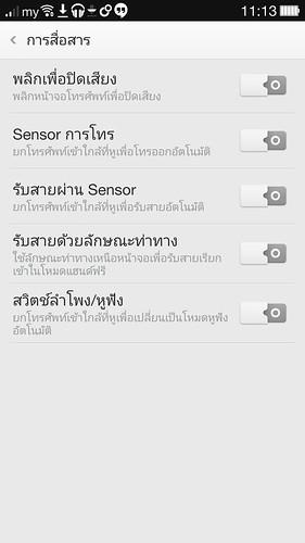 Screenshot_2014-08-05-11-13-34-931