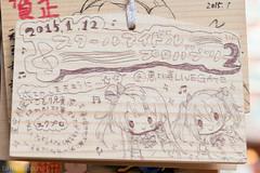 神田明神_絵馬_20150103-DSC_5925