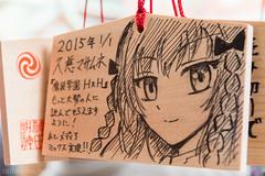 神田明神_絵馬_20150103-DSC_5926
