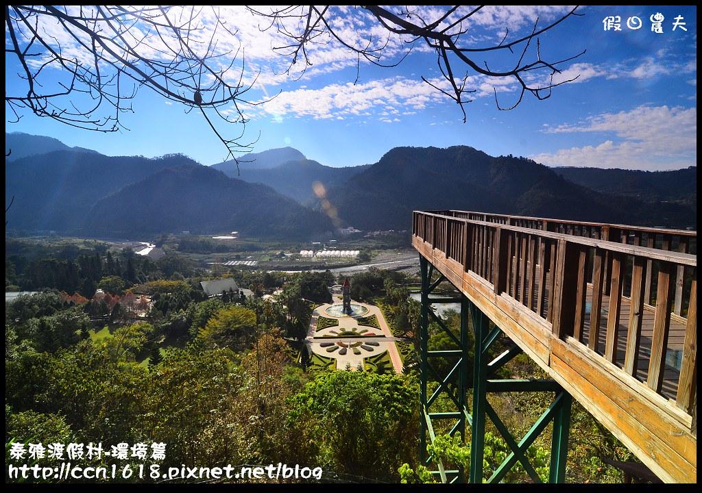 泰雅渡假村-環境篇DSC_0604
