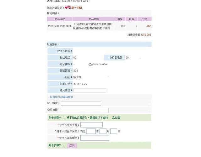 4.輸入刷卡資料
