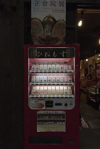 Máquina expendedora de Tenugui