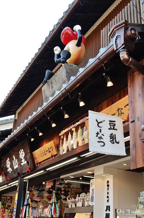[日本。京都]清水坂榮山堂。健康豆乳(豆漿)甜甜圈