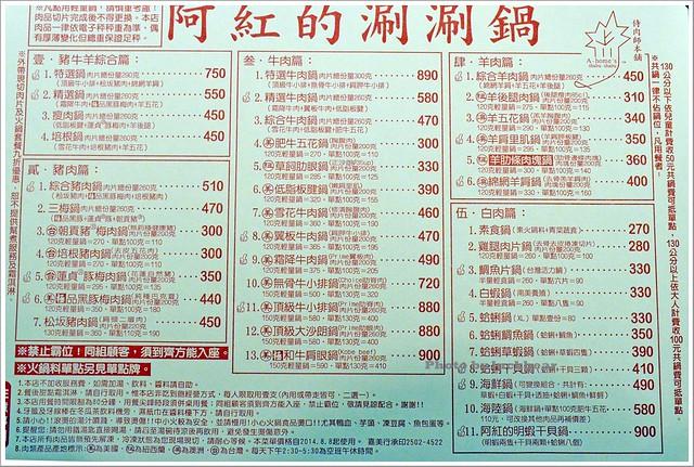 阿紅的涮涮鍋吉林路006-DSC_7176