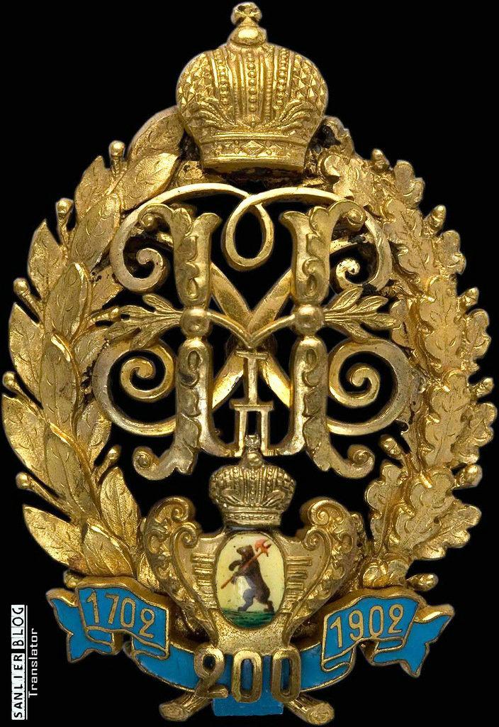 俄罗斯帝国军徽27