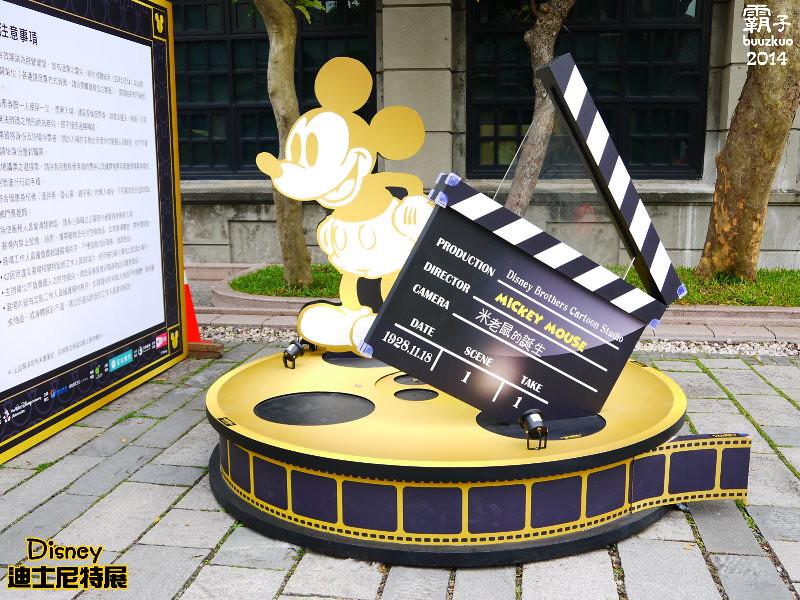 <台北˙遊> 迪士尼90周年特展。迪士尼,一個陪伴大小朋友成長的動畫王國! @ 霸子 (buuzkuo 吃˙喝˙玩˙樂地圖集) :: 痞客邦 PIXNET ::