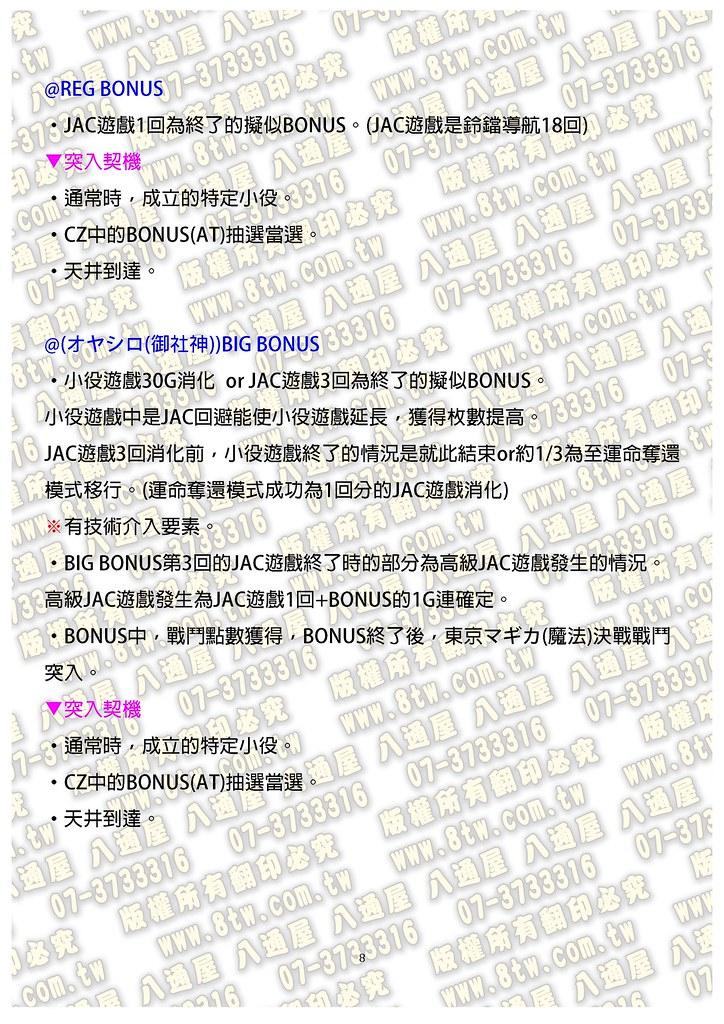 S0240暮蟬悲鳴時 煌 中文版攻略_Page_09