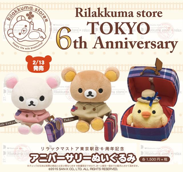 一起去旅行吧!~ 《拉拉熊》東京站店6週年紀念娃娃