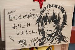 神田明神_絵馬_20150103-DSC_5921