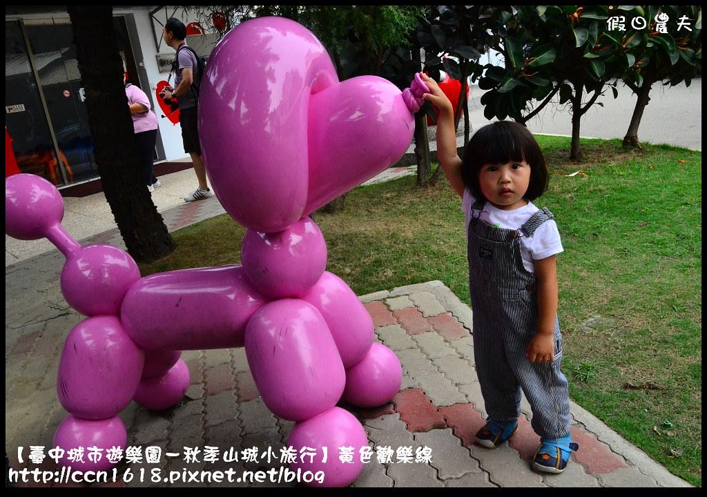 【臺中城市遊樂園-秋季山城小旅行】黃色歡樂線DSC_4424