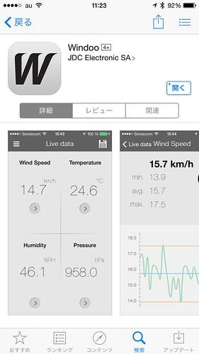 Skywatch Windoo 3