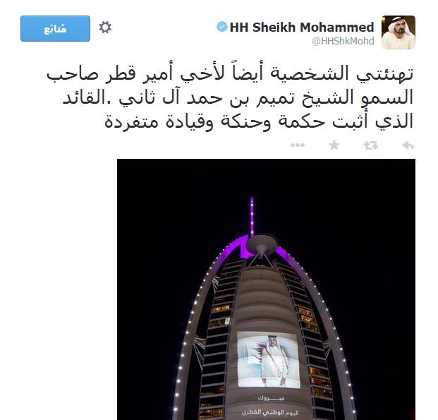 اليوم الوطني القطري 6