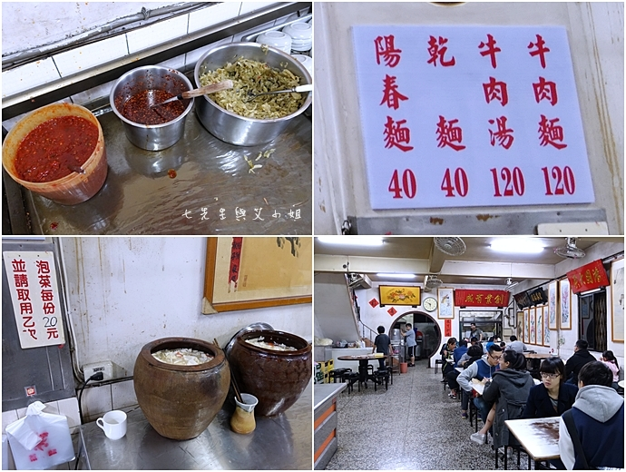 2 台中湖南味食尚玩家光陰故事眷村味道乾麵滷味好絕配