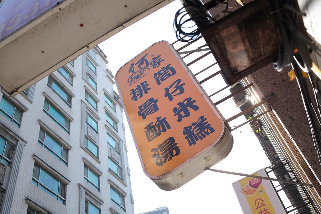 20141204萬華-何家排骨酥 (1)