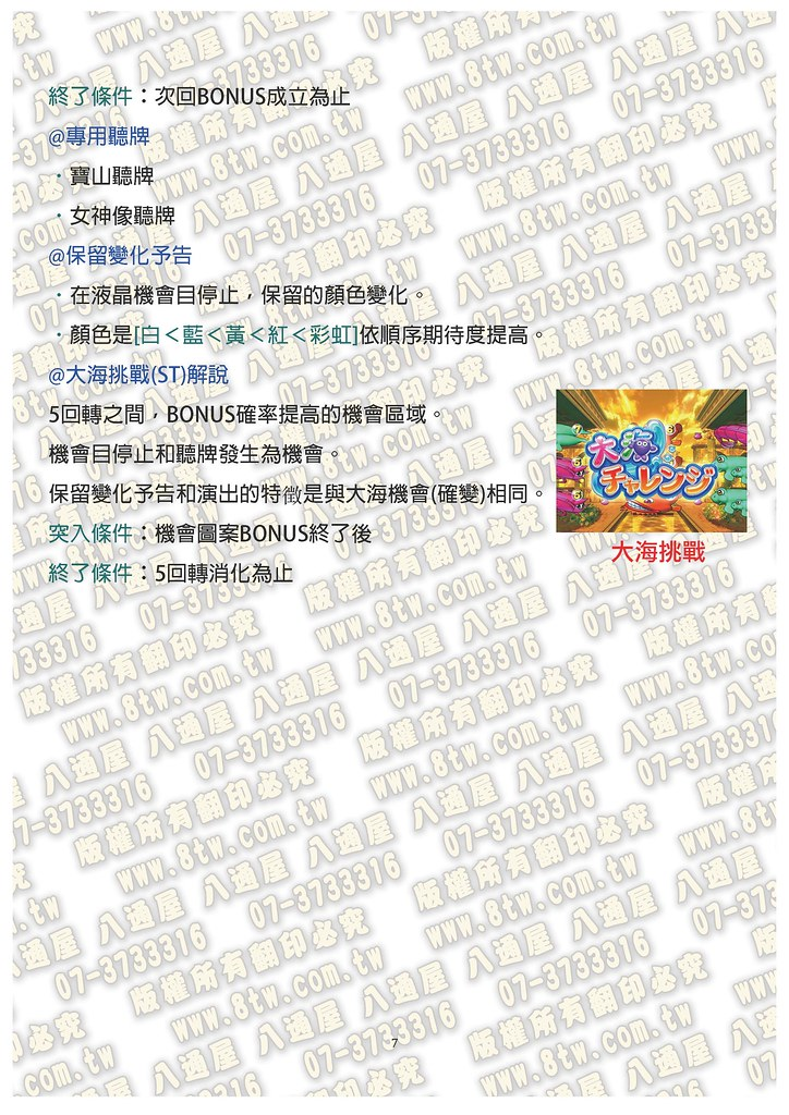 S0241大海物語T-ARA  中文版攻略_Page_08