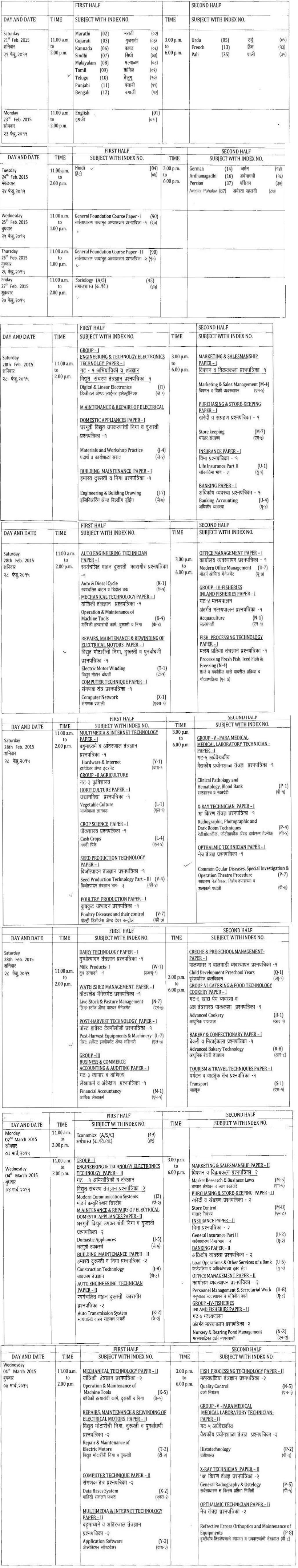 icse board time table 2015 Goa board 12th time table 2017, goa board (gbshse) hssc  filed under: 10th result tagged with: mah ssc result 2015 , maharashtra ssc result 2015 leave a reply cancel reply.