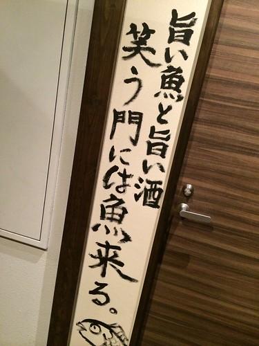 手書きのメッセージ@笑う門には魚来たる