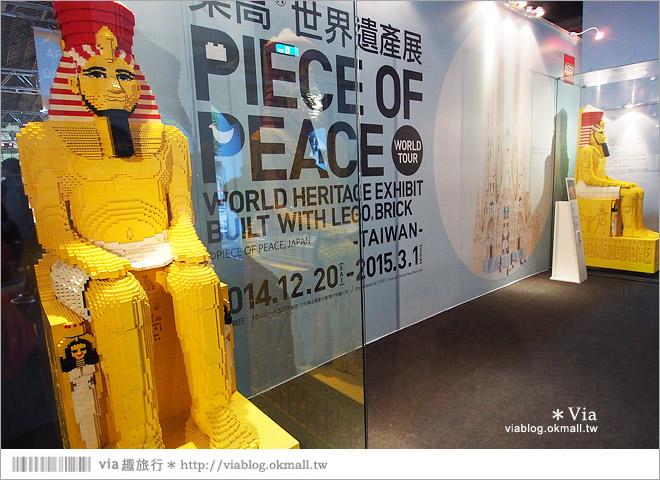 【樂高世界遺產展2014】台北樂高積木展/松山~超精彩!用樂高一日環遊全世界!2
