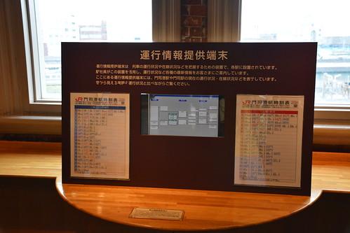 九州鉄道記念館:運行情報提供端末