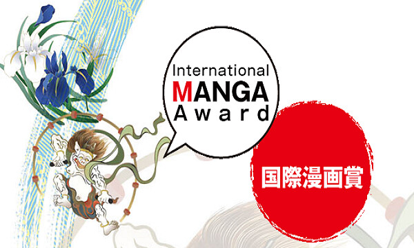 international manga award jhero