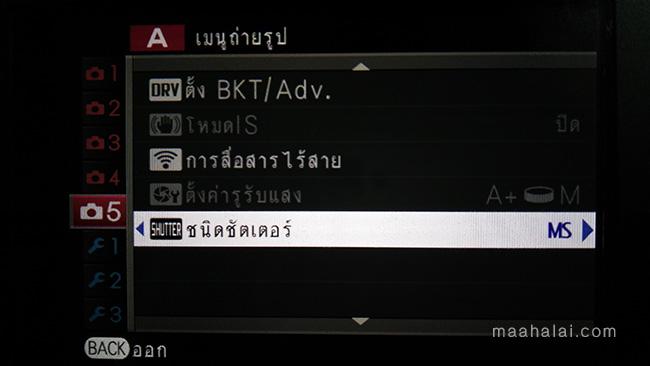 Fujifilm setting shutter Electronic