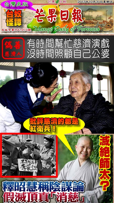 141031芒果日報--台奴怪譚--不顧公婆搞訪視,慈濟爭議又一樁