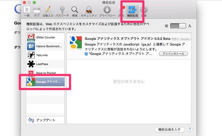 Safariの環境設定からダウンロード済みの拡張機能を確認する