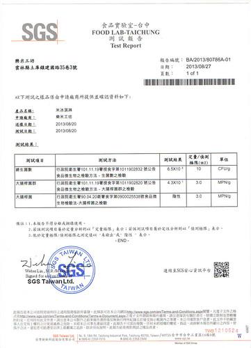 樂米工坊米麵包SGS檢驗文件