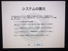 OS X System Recovery 02