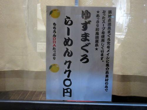 KUROMAGURO(江古田)