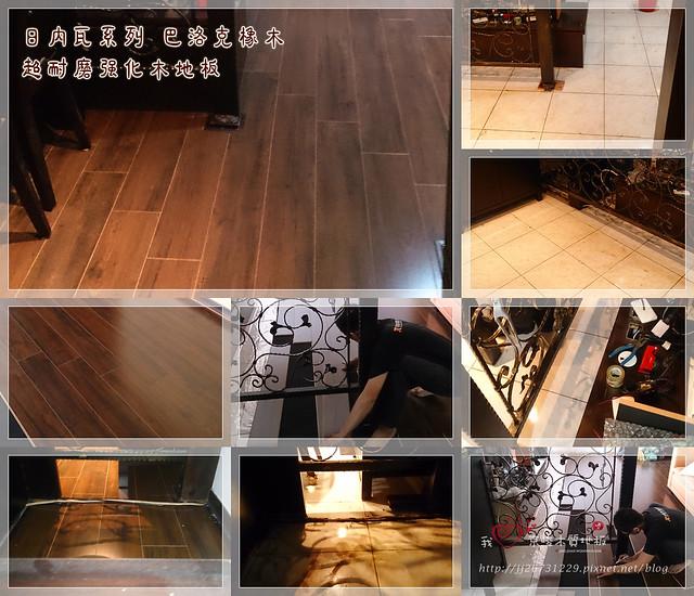 日內瓦系列-巴洛克橡木-超耐磨強化木地板1-4