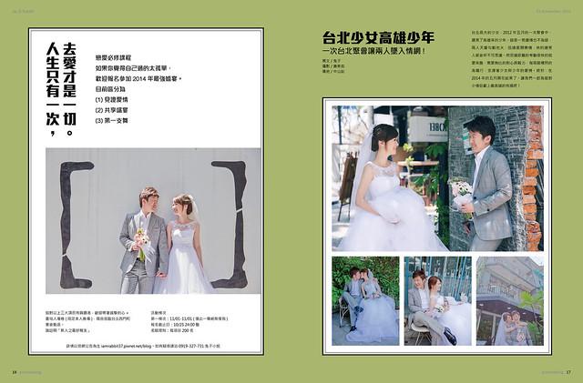 婚紗雜誌9