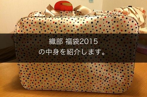 oribe2015